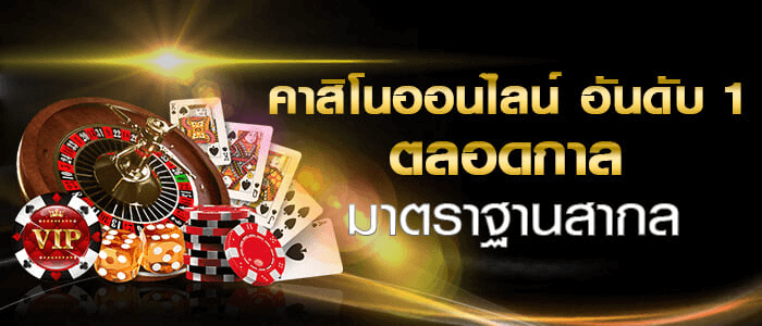 Gclub เว็บพนันออนไลน์ อันดับ 1 ของประเทศไทย