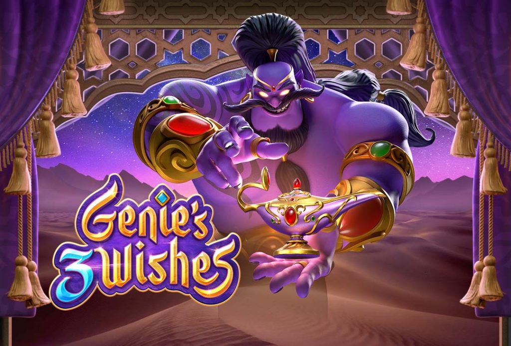 Genie's 3 Wishes เกมสล็อตรูปแบบใหม่ 3D มาแรง