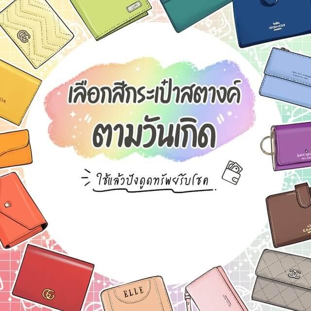 สีกระเป๋าตามวันเกิด ปี 2564 ช่วยเสริมดวงดูดทรัพย์