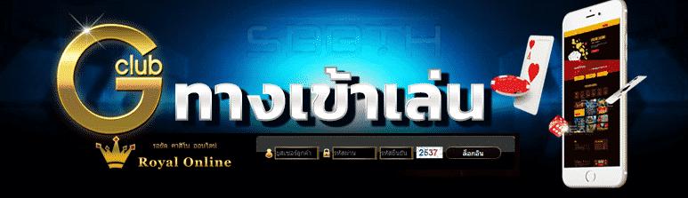 ทางเข้าจีคลับ เว็บพนันออนไลน์ อันดับ 1 ของเอเชีย